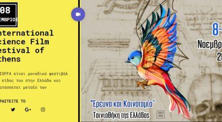 Ξεκινάει σήμερα το 12ο Διεθνές Φεστιβάλ Επιστημονικών Ταινιών της Αθήνας