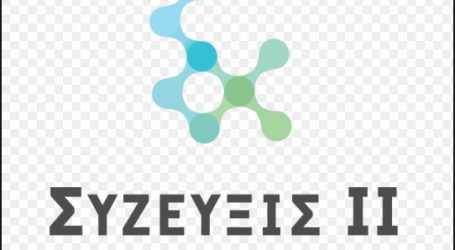 Εξοικονόμηση 150 εκατ. ευρώ ετησίως χάρη στο Σύζευξις 2 για την αναβάθμιση των τηλεπικοινωνιακών υποδομών του Δημοσίου