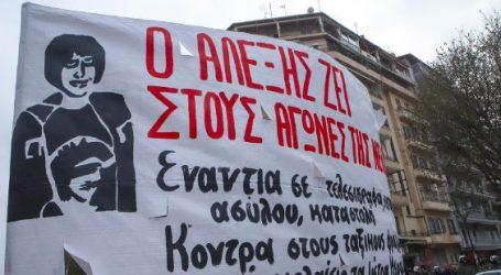 Ολοκληρώθηκε η μαθητική-φοιτητική πορεία για τα 11 χρόνια από τη δολοφονία Γρηγορόπουλου