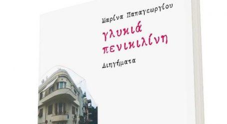 """Παρουσίαση του βιβλίου «Γλυκιά πενικιλίνη» από τη Μαρίνα Παπαγεωργίου από τις εκδόσεις """"Ιωλκός"""""""