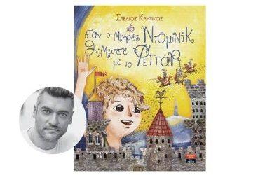 Ο Εκδοτικός Οργανισµός Λιβάνη παρουσιάζει το βιβλίο του Στέλιου Κρητικού «Όταν ο µικρός Ντοµινίκ θύµωσε µε το φεγγάρι»