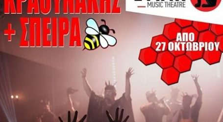 Σταμάτης Κραουνάκης + Σπείρα Σπείρα «Φίλα Με…στη Σφίγγα» από 27 Οκτωβρίου και κάθε Κυριακή στις 20.00΄
