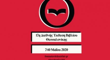 Για το φθινόπωρο αναβάλλεται η 17η Διεθνής Έκθεση Βιβλίου Θεσσαλονίκης