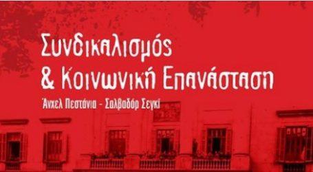 Παρουσιάζεται σήμερα το βιβλίο «Συνδικαλισμός & Κοινωνική Επανάσταση»