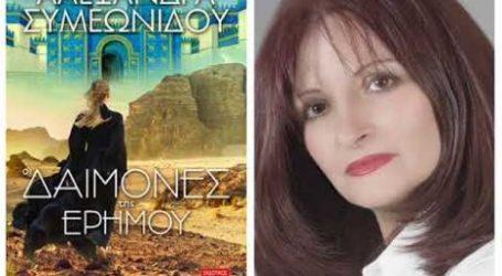 Οι εκδόσεις Λιβάνη παρουσιάζουν το βιβλίο της Αλεξάνδρας Συµεωνίδου, ΟΙ ΔΑΙΜΟΝΕΣ ΤΗΣ ΕΡΗΜΟΥ
