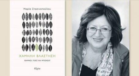 Οι εκδόσεις ΚΙΧΛΗ παρουσιάζουν το βιβλίο της Μαρίας Στασινοπούλου, ΧΑΜΗΛΗ ΒΛΑΣΤΗΣΗ