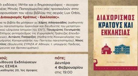 """Οι εκδόσεις iWrite παρουσιάζουν το νέο βιβλίο του Μηνά Παπαγεωργίου """"Διαχωρισμός Κράτους – Εκκλησίας"""""""