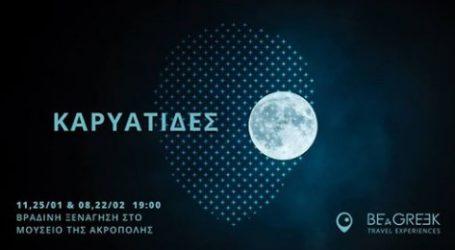 Καρυάτιδες – Βραδινή Ξενάγηση αύριο στο Μουσείο της Ακρόπολης