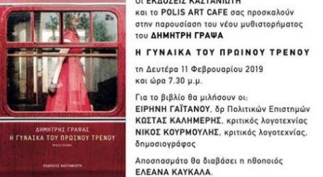 "Oι ΕΚΔΟΣΕΙΣ ΚΑΣΤΑΝΙΩΤΗ και το POLIS ART CAFE παρουσιάζουν αύριο το νέο μυθιστόρημα του ΔΗΜΗΤΡΗ ΓΡΑΨΑ,  ""H γυναίκα του πρωινού τρένου"""