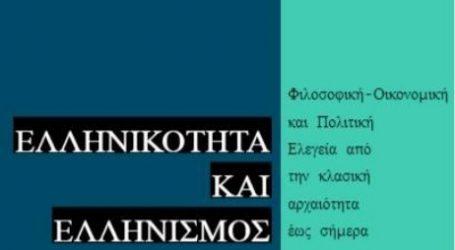 Υπό κυκλοφορία το νέο βιβλίο του Θάνου Κουρματζή, «Ελληνικότητα και Ελληνισμός – Φιλοσοφική, Οικονομική και Πολιτική Ελεγεία από την κλασσική αρχαιότητα έως σήμερα»
