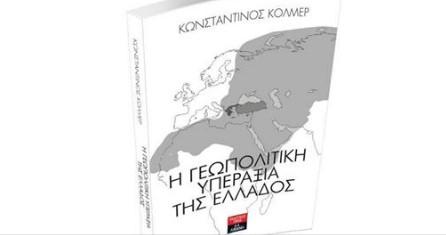 """Τα βιβλιοπωλεία Ευριπίδης και ο Εκδοτικός Οργανισμός Λιβάνη παρουσιάζουν το νέο βιβλίο του Κωνσταντίνου Κόλμερ """"Η γεωπολιτική υπεραξία της Ελλάδος"""""""