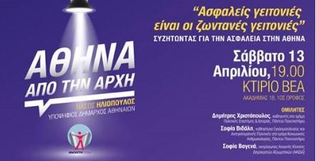 To Σάββατο εκδήλωση του Νάσου Ηλιόπουλου για την ασφάλεια στην Αθήνα