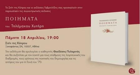 Σήμερα η παρουσίαση του βιβλίου ΠΟΙΗΜΑΤΑ, του Τηλέμαχου Χυτήρη