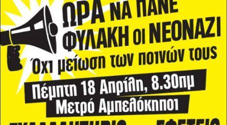 Aντιφασιστική κινητοποίηση την Πέμπτη σε διαμαρτυρία για τα 4 χρόνια από την έναρξη της δίκης της Χρυσής Αυγής