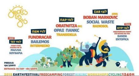 Ολοκληρώνονται αύριο οι γιορτές της γης στο οροπέδιο της Βλάστης, στην Κοζάνη