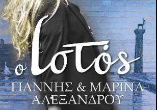 Οι εκδόσεις Λιβάνη κυκλοφορούν το βιβλίο του Γιάννη και της Μαρίνας Αλεξάνδρου, Ο ΙΣΤΟΣ