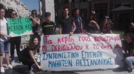 Διαμαρτυρία για το κλίμα με πορεία στο δημαρχείο Θεσσαλονίκης