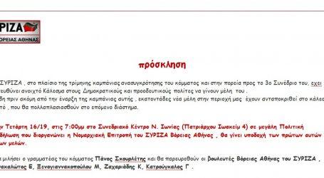 ΣΥΡΙΖΑ-Προοδευτική Συμμαχία: Αύριο μεγάλη εκδήλωση υποδοχής των νέων μελών του κόμματος στη Βόρεια Αθήνα