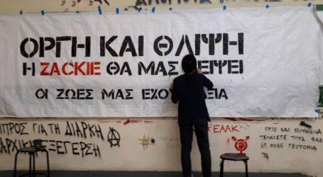 Συγκέντρωση και πορεία σήμερα το πρωί στη ΓΑΔΑ για τον φόνο του Ζακ Κωστόπουλου