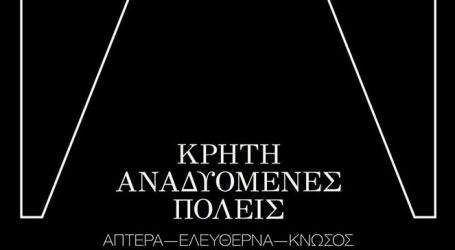 To Mουσείο Κυκλαδικής Τέχνης παρουσιάζει την έκθεση Κρήτη – Αναδυόμενες πόλεις: Άπτερα – Ελεύθερνα – Κνωσός