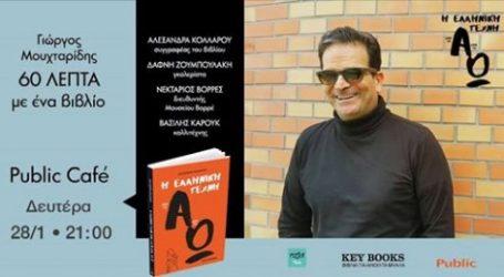 60 λεπτά με ένα βιβλίο: Η ελληνική τέχνη από το Α έως το Ω