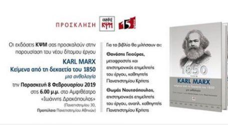Οι εκδόσεις ΚΨΜ παρουσιάζουν το νέο δίτομο έργο, Karl Marx, Κείμενα από τη δεκαετία του 1850 – μια ανθολογία