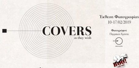 Covers As they wish / Έκθεση Φωτογραφίας 10-17/2/2019