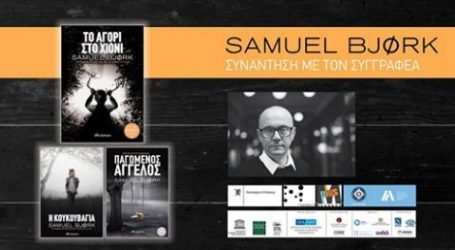 """Ομιλία του συγγραφέα Samuel Bjork στο Μέγαρο Μουσικής, αύριο, με θέμα """"Η ζωή μέσα από τα νορβηγικά αστυνομικά μυθιστορήματα"""""""