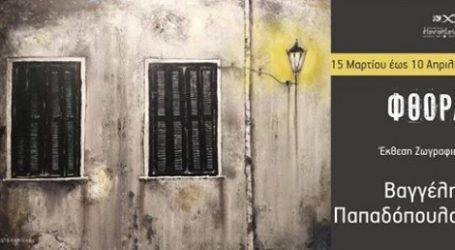 15/3-10/4 η έκθεση ζωγραφικής του Βαγγέλη Παπαδόπουλου στο Μουσείο Ηρακλειδών