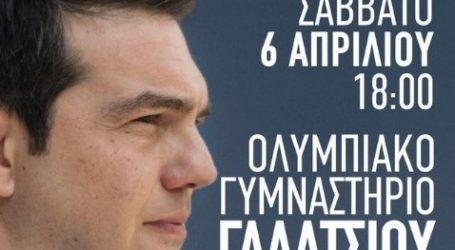 Τσίπρας για σημερινή συγκέντρωση: Ενώνουμε δυνάμεις. Για την Ελλάδα των πολλών. Για την Ευρώπη των λαών