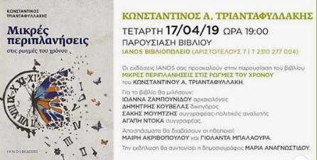 Αύριο παρουσίαση του βιβλίου του Κωνσταντίνου Α. Τριανταφυλλάκη, «Μικρές Περιπλανήσεις», στη Θεσσαλονίκη