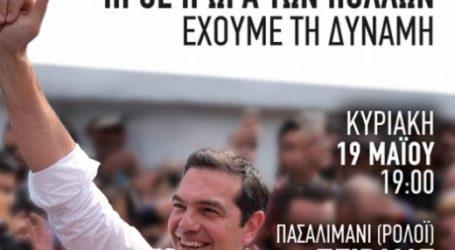 Ο Αλ. Τσίπρας θα μιλήσει αύριο στις 19:00 στον Πειραιά