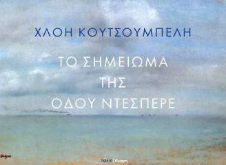 Παρουσιάζεται η ποιητική συλλογή της Χλόης Κουτσουμπέλη «Το σημείωμα της οδού Ντεσπερέ»