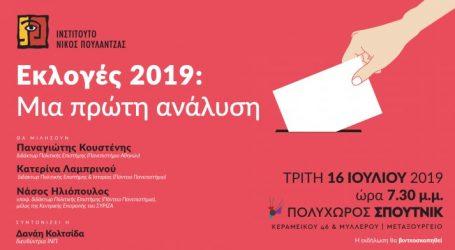 «Εκλογές 2019: Μια πρώτη ανάλυση»: Εκδήλωση την Τρίτη 16/7