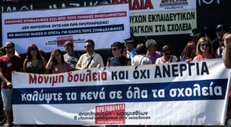 Διαμαρτυρία αναπληρωτών στο υπουργείο Παιδείας να μην επικαιροποιήσει φέτος τους πίνακες καθηγητών