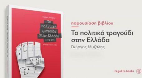 Οι εκδόσεις Fagottobooksπαρουσιάζουν το βιβλίο του Γιώργου Μυζάλη, «Το πολιτικό τραγούδι στην Ελλάδα, 1974-2002»