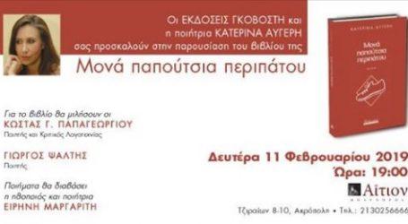 Οι Εκδόσεις Γκοβόστη παρουσιάζουν την ποιητική συλλογής της Κατερίνας Αυγέρη «Μονά παπούτσια περιπάτου»
