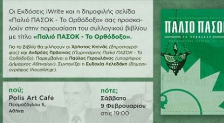 """Παρουσίαση του συλλογικού βιβλίου """"Παλιό ΠΑΣΟΚ – Το Ορθόδοξο: Σοσιαλιστικές Ιστορίες 80s – 90s"""""""