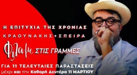 (VID) Tο ωραιότερο λαϊκό πρόγραμμα της Αθήνας: Σταμάτης Κραουνάκης + Σπείρα Σπείρα «Φίλα με… στις Γραμμές»