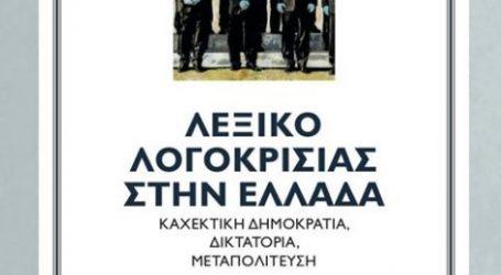Την Πέμπτη οι Εκδόσεις Καστανιώτη παρουσιάζουν στο Polis Art Café τον συλλογικό τόμο «Λεξικό λογοκρισίας στην Ελλάδα – Καχεκτική δημοκρατία, δικτατορία, μεταπολίτευση»
