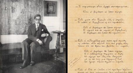Το Ίδρυμα Ωνάση δημοσίευσε την ψηφιακή συλλογή του Αρχείου Καβάφη