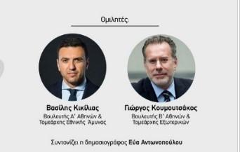 Εκδήλωση τομεαρχών ΝΔ για την εξωτερική πολιτική | Αναγνώριση Κουμουτσάκου: Η γεωστρατηγική αξία και βαρύτητα της Ελλάδας είναι σήμερα αναβαθμισμένη