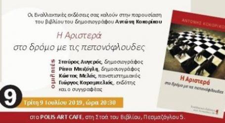 """Σήμερα η παρουσίαση του βιβλίου του Αντώνη Κοκορίκου """"Η Αριστερά στο δρόμο με τις πεπονόφλουδες"""""""