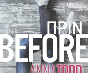 Oι εκδόσεις Λιβάνη κυκλοφορούν το βιβλίο BEFORΕ, της Anna Todd