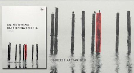 """Οι Εκδόσεις Καστανιώτη και τα βιβλιοπωλεία Ευριπίδης παρουσιάζουν το νέο βιβλίο του Βασίλη Κουνέλη """"Καπνισμένα ερείπια"""""""