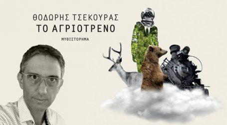 """Οι Εκδόσεις Καστανιώτη παρουσιάζουν το μυθιστόρημα του Θοδωρή Τσεκούρα """"Το Αγριότρενο"""""""