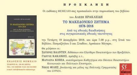 Οι εκδόσεις ΘΕΜΕΛΙΟ παρουσιάζουν το νέο βιβλίο του Αλέξη Ηρακλείδη, Το Μακεδονικό Ζήτημα 1878-2018