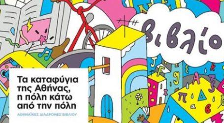 Περιήγηση στα καταφύγια της Αθήνας, η πόλη κάτω από την πόλη