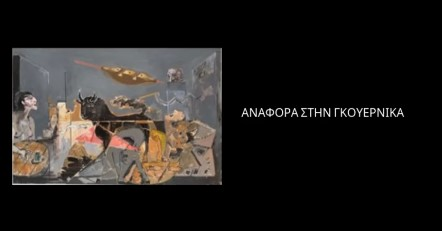 """Στο ΜΙΕΤ η έκθεση του Κυριάκου Κατζουράκη """"Αναφορά στην Γκουέρνικα"""""""