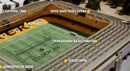 """(vid) """"Tρέλα"""" για τους ΑΕΚτζήδες – Οριοθετήθηκε ο αγωνιστικός χώρος στην «Αγιά Σοφιά»"""
